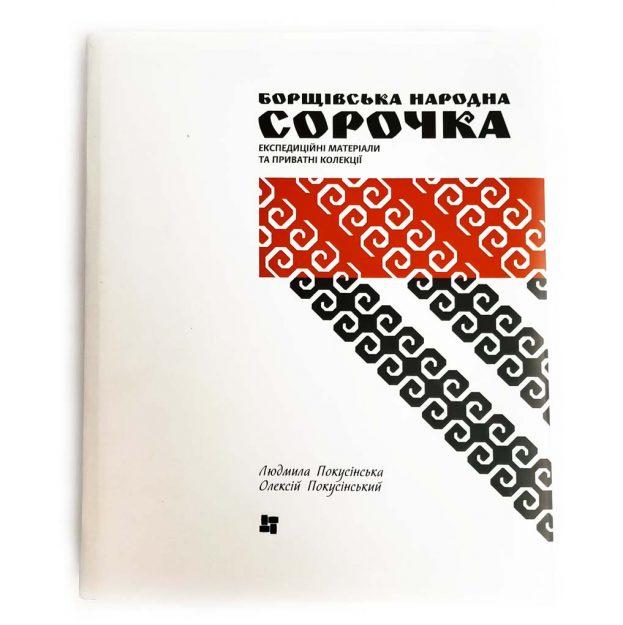 borshchiv-book1