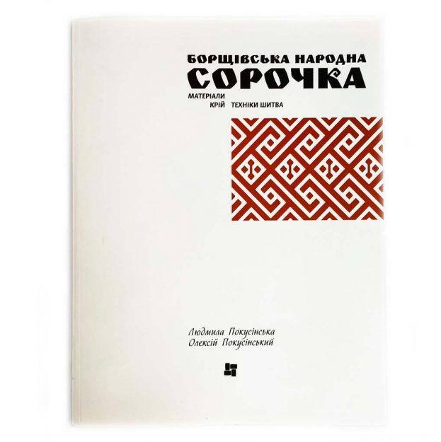 borshchiv-book2