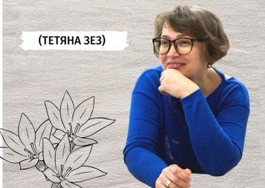 Відгуки-постійних-клієнтів-Тетяна-Зез